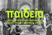 В марте-июле 2014 г. Проект Пайдейя будет действовать в режиме школы интерпретации современного искусства для художника и зрителя.