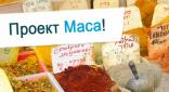 Проект «МАСА» - уникальная возможность для еврейской молодежи со всего мира провести от полугода до года в Израиле, обучаясь на программах различных направлений.