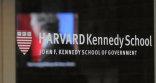 Центр Джоан Шоренстайн выделяет стипендии сроком на один семестр на программы в школе государственного управления им. Кеннеди Гарвардского университета в США.
