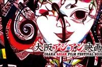 С 4 по 13 марта 2016 года в Японии состоится кинофестиваль Osaka Asian Film Festival, организаторы фестиваля объявили конкурс на лучшую киноафишу фестиваля.